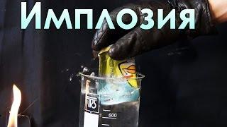 Взрываем изнутри алюминиевые банки, имплозия (Физика, химия)