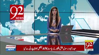 Sharp increase in prices of ahead of Eid | 7 June 2018 | 92NewsHD