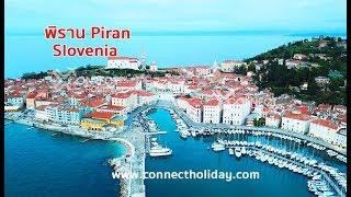 พิราน สโลวีเนีย Piran Slovenia