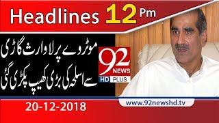 News Headlines 12:00 AM  | 20 Dec 2018 | 92NewsHD