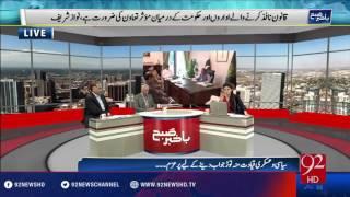 Bakhabar Subh -10-08-2016- 92NewsHD