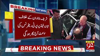 NAB court  resumes hearing of Avon Field reference against Sharif family| 18 May 2018 | 92NewsHD