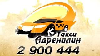 Такси Адреналин (Уфа)