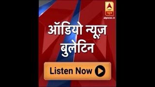 Audio Bulletin: Shot By Guard, Judge's Wife Dead, Son 'Brain Dead' | ABP News