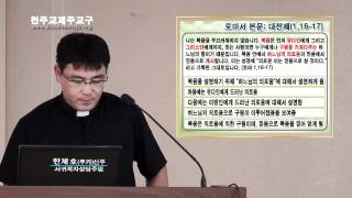 교구 성서40주간 - 로마서2