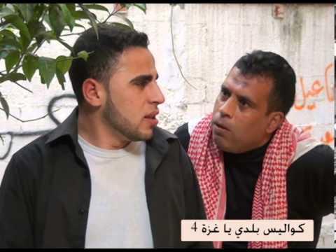 كواليس بلدي يا غزة 4