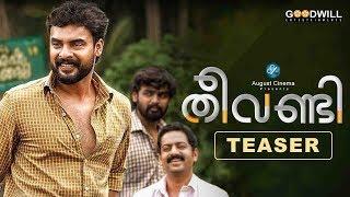 Theevandi Malayalam Movie Official Teaser | August Cinemas | Tovino Thomas | Fellini T P | Samyuktha