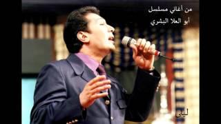 علي الحجار   ليلى   من أغاني مسلسل ابو العلا البشريvia torchbrowser com