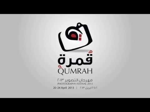"مهرجان التصوير ""قمرة"" | Photography Festival ""Qumrah"""