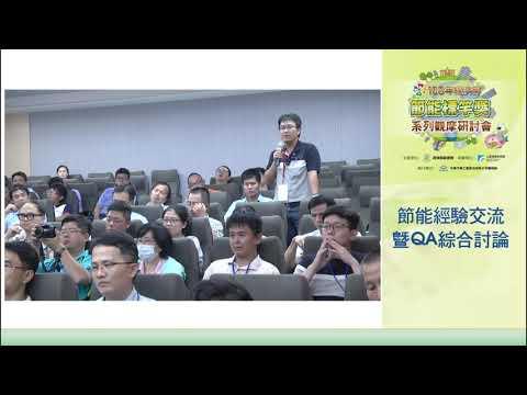 【2019節能觀摩會】中華汽車 QA綜合討論