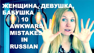 Девушка, Женщина, Бабушка. 10 Most Awkward Mistakes in Russian. No proverbs!