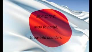 """Japanese National Anthem - """"Kimi Ga Yo"""" (JA/EN)"""