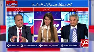 Muqabil - 30 November 2017 - 92NewsHDPlus