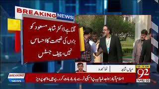 Chief Justice Saqib Nisar Got Angry On Dr Shahid Masood  - 20 March 2018 - 92NewsHDPlus