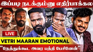 🔴EMOTIONAL: Nithish Veera-க்கு நிறைய கஷ்டங்கள் - Vetri Maaran's Emotional speech | Asuran | Kaala