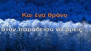 KARAOKE ADAM AGGELE MOU - PSALTHS.avi