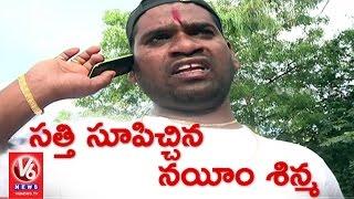 Bithiri Sathi On RGV's Movie On Gangster Nayeem   Teenmaar News   V6 News width=