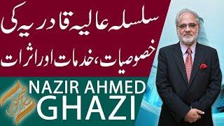 Subh E Noor | Silsila e Aliya Qadriya ki Khasosiyat, Khidmat aur Assarat  | 13 Dec 2018 | 92NewsHD