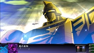 【第3次スーパーロボット大戦Z】 天獄篇 ゴッドマーズ スーパーファイナルゴッドマーズ 【SRWZ3】