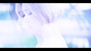繆以欣 MIAO  [ 侵噬 ] 電音版 Official Music Video