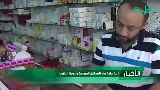 أخبار | أزمة حادة في المحاليل الوريدية وأدوية الملاريا