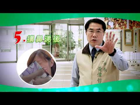 黃偉哲溫馨提醒 洗手5時機 防疫無免驚 - YouTube