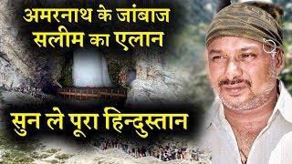 अमरनाथ के जांबाज़ सलीम की बातें सुन आपको हिन्दुस्तान पर फख्र होगा !  India news viral