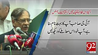 One can not stop this system alone! Chief Justice Pakistan- 19 April 2018 - 92NewsHDPlus