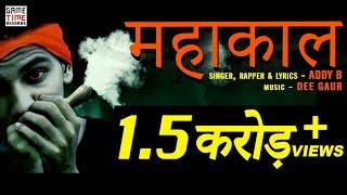 Mahakaal (Haryanvi Trance) - Addy B