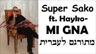 Super Sako - Mi Gna ft. Hayko מתורגם לעברית :)