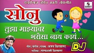 Sonu Tujha Majhyavar Bharosa Nay Kay DJ- Viral Marathi Lokgeet - Official Audio - Sumeet Music