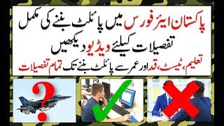 HOW TO BECOME PILOT IN PAKISTAN AIR FORCE COMPLETE GUIDE FOR MALE FEMALE width=