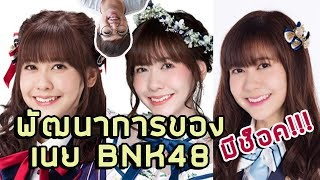 พัฒนาการของน้องเนย BNK48 ดูแล้วจะช๊อค l momoat
