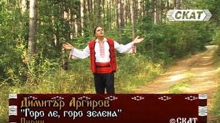 Димитър Аргиров - Горо ле, горо зелена (видеоклип от национална телевизия СКАТ) HD