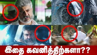 Viswasam Official Trailer - இதை கவனித்தீர்களா ? Review and Reaction | Ajith Kumar, Nayanthara | Siva