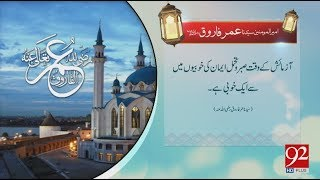 Quote | Hazrat Umar Farooq (R.A) | 12 Sep 2018 | 92NewsHD