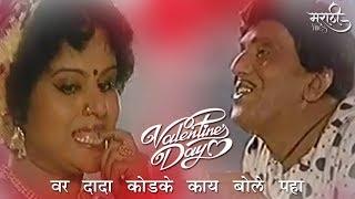 Valentine day   पहा दादा कोंडके काय बोले वेलेंटाइन डे वर   Marathi Vines