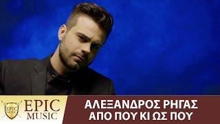 Αλέξανδρος Ρήγας - Από Πού Κι Ως Πού - Teo Tzimas Remix - Official Music Video