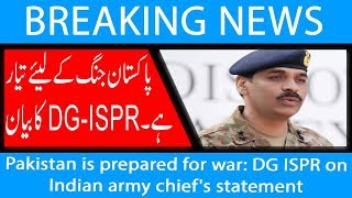 Pakistan is prepared for war: DG ISPR on Indian army chief's statement | 22 Sep 2018 | 92NewsHD