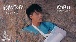 Wanyai แว่นใหญ่ - หัวหิน | Huahin Loop [Official MV]