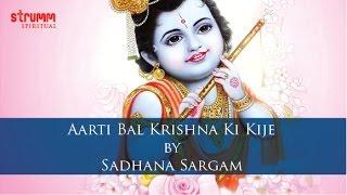 Aarti Bal Krishna Ki Kije by Sadhana Sargam