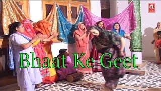 शादी विवाह  भात गीत | Shaadi Viwah Bhaat Geet | Pushpa Gusai | Viwah Geet | Rathor Cassette
