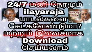 How To Download ilayaraja Songs Android  ilayaraja பாடல்களை இலவசமாக Download செய்யலாம்
