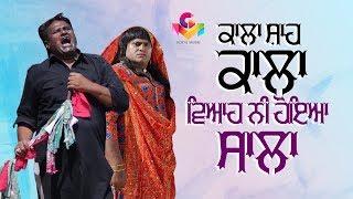 New Punjabi Movie | Kala Shah Kala Viaah Ni Hoyia Sala | Full Punjabi Movie 2019