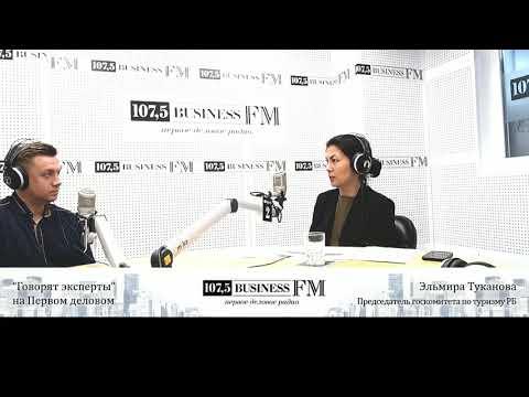 Интервью Эльмиры Тукановой для радио Business FM