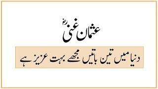 Quote | Hazrat Usman Ghani (RA) | 22 May 2018 | 92NewsHD
