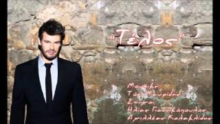Πάνος Κιάμος - Τέλος | Panos Kiamos - Telos