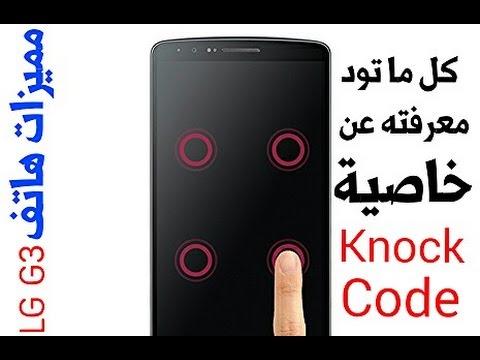 مميزات LG G3 | شرح ميزة Knock Code بشكل مفصل