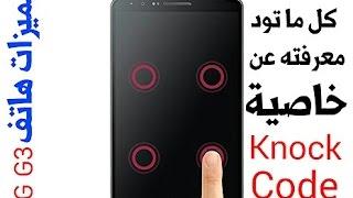 مميزات LG G3   شرح ميزة Knock Code بشكل مفصل