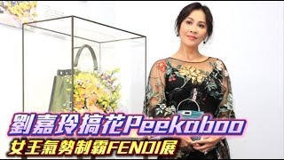 劉嘉玲女王氣勢制霸FENDI展  花藝創作Peekaboo藝術包 | 蘋果時尚 | 台灣蘋果日報